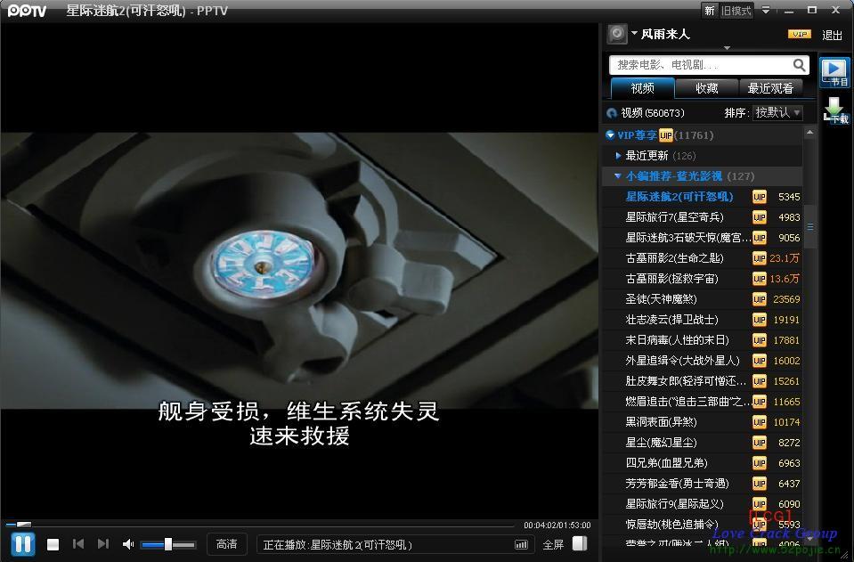 PPTV网络电视3.1.0.0011下载 去广告优化破解VIP精简版 BY风雨无悔