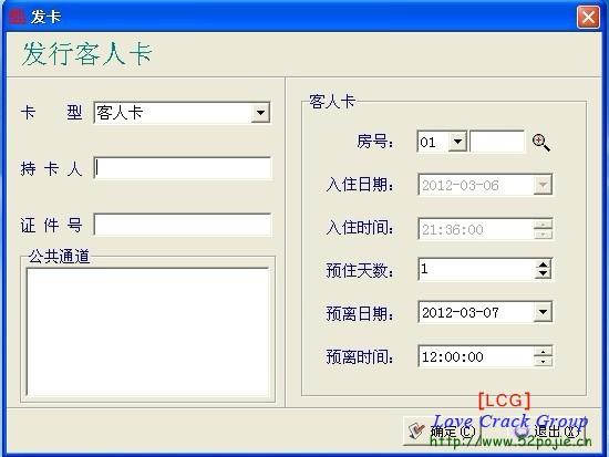 爱迪尔门锁原版系统 破解接口程序高清图片