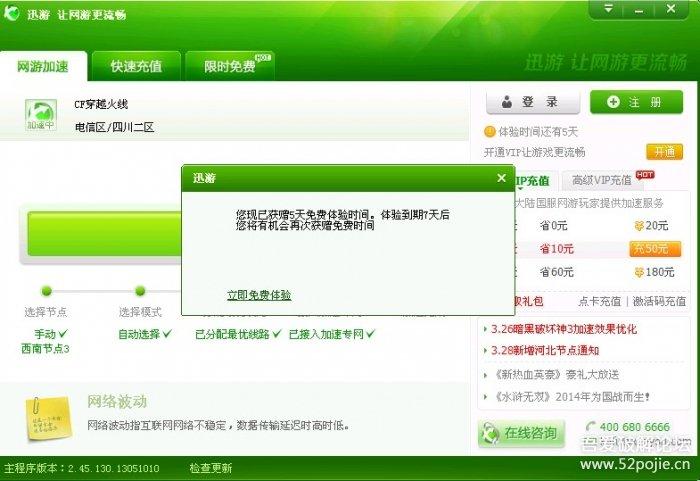 迅游网游加速器2012.永久免费7天 破解软件